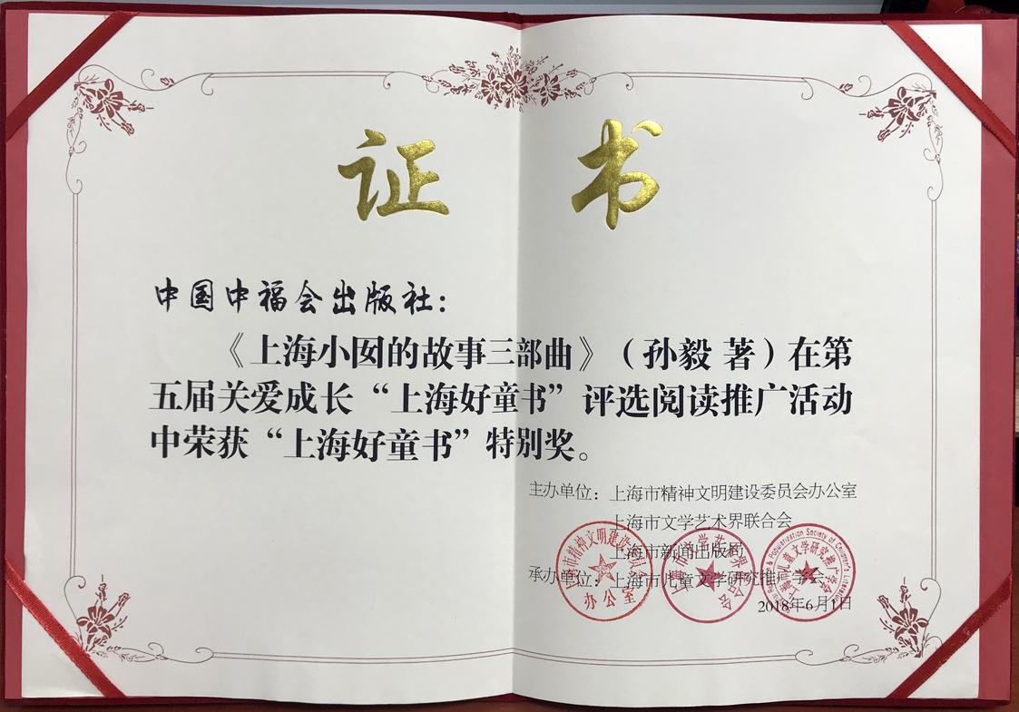 """《上海小囡的故事三部曲》""""上海好童书""""获奖证书.jpg"""