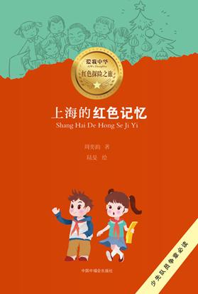 上海的红色记忆.jpg