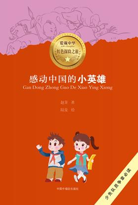感动中国的小英雄.jpg