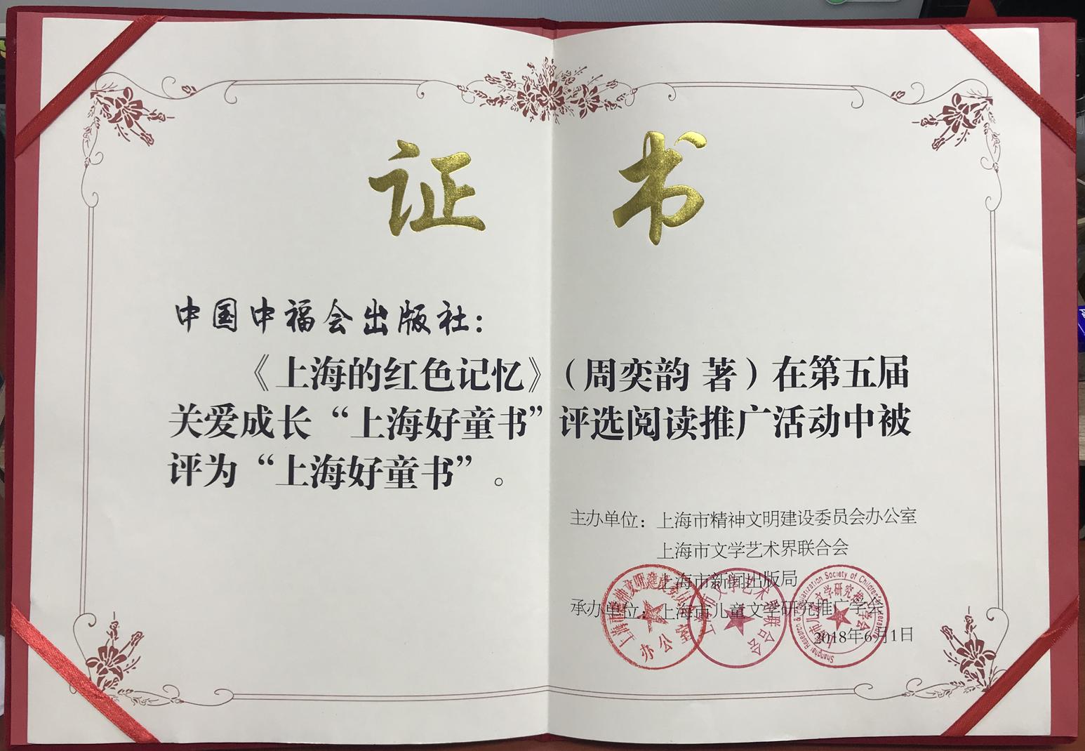 """《上海的红色记忆》""""上海好童书""""获奖证书.jpg"""